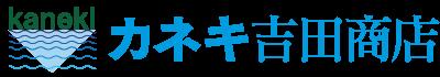 カネキ吉田商店|宮城県南三陸町めかぶ Logo